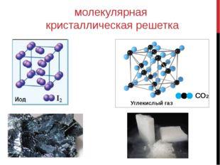 молекулярная кристаллическая решетка СО2 Углекислый газ