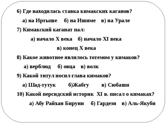6) Где находилась ставка кимакских каганов? а) на Иртыше б) на Ишиме в) на Ур...