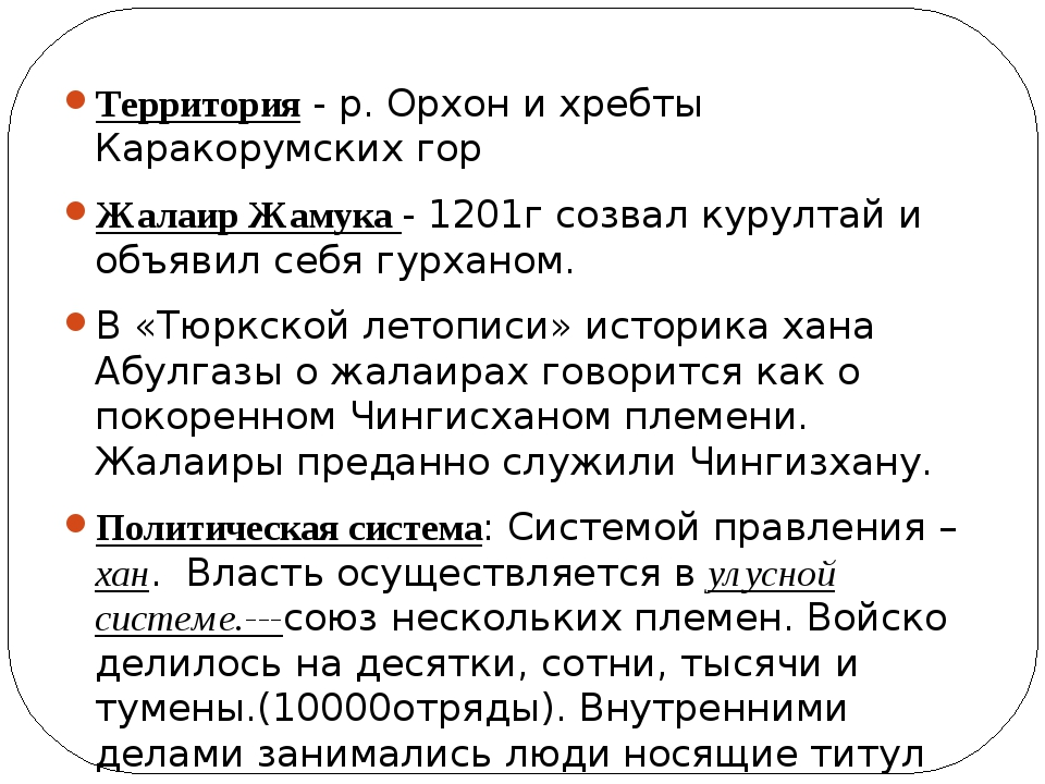 Территория - р. Орхон и хребты Каракорумских гор Жалаир Жамука - 1201г созвал...