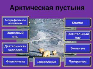 Географическое положение На самом крайнем севере России расположена природная