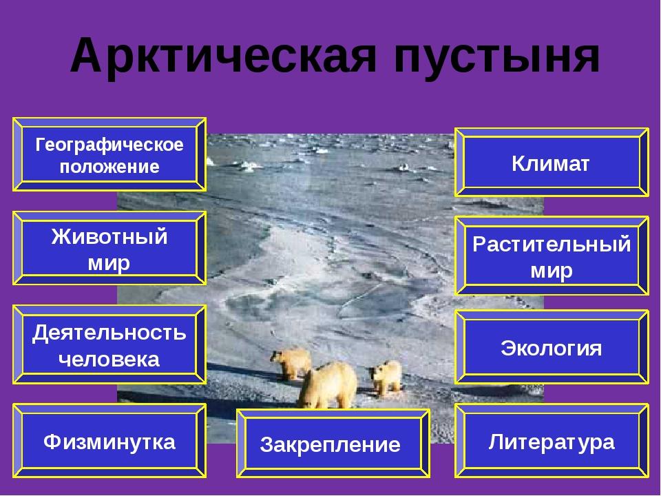 Географическое положение На самом крайнем севере России расположена природная...