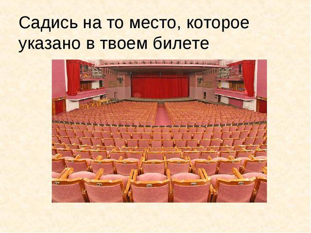 Садись на то место, которое указано в твоем билете