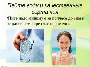 Пейте воду и качественные сорта чая Пить надо минимум за полчаса до еды и не
