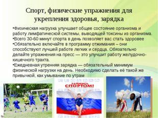 Спорт, физические упражнения для укрепления здоровья, зарядка Физическая нагр