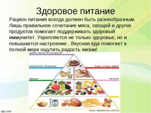 Здоровое питание Рацион питания всегда должен быть разнообразным. Лишь правил