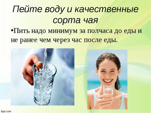 Пейте воду и качественные сорта чая Пить надо минимум за полчаса до еды и не...