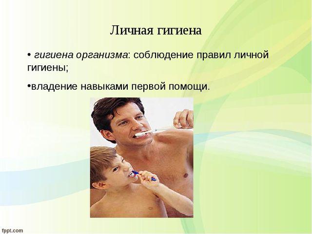 Личная гигиена гигиена организма: соблюдение правил личной гигиены; владение...