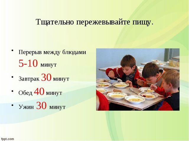 Тщательно пережевывайте пищу. Перерыв между блюдами 5-10 минут Завтрак 30 мин...