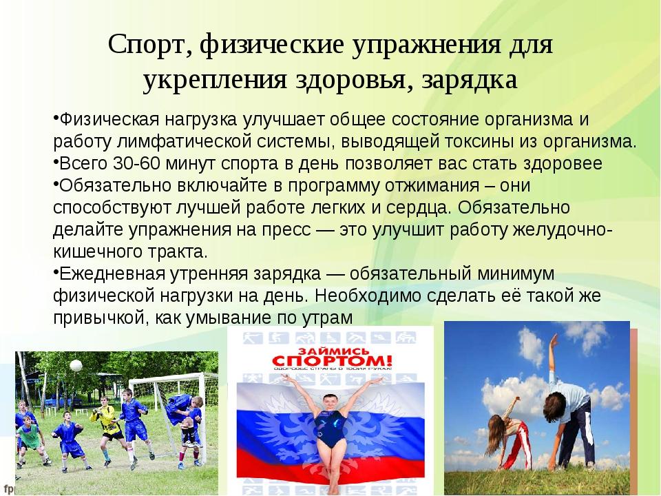 Спорт, физические упражнения для укрепления здоровья, зарядка Физическая нагр...