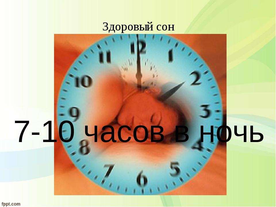 Здоровый сон 7-10 часов в ночь