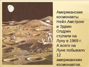 Американские космонавты Нейл Амстронг и Эдвин Олдрин ступили на Луну в 1969 г