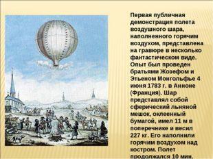 Первая публичная демонстрация полета воздушного шара, наполненного горячим во