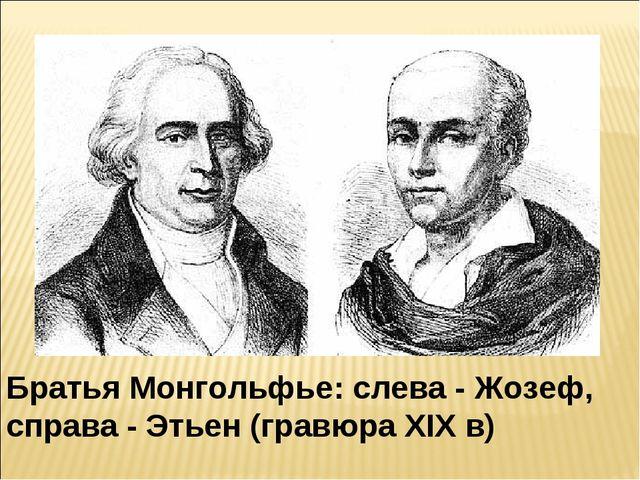 Братья Монгольфье: слева - Жозеф, справа - Этьен (гравюра XIXв)