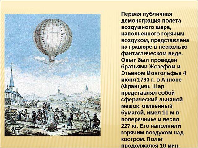Первая публичная демонстрация полета воздушного шара, наполненного горячим во...