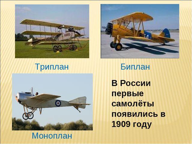 Триплан Биплан Моноплан В России первые самолёты появились в 1909 году
