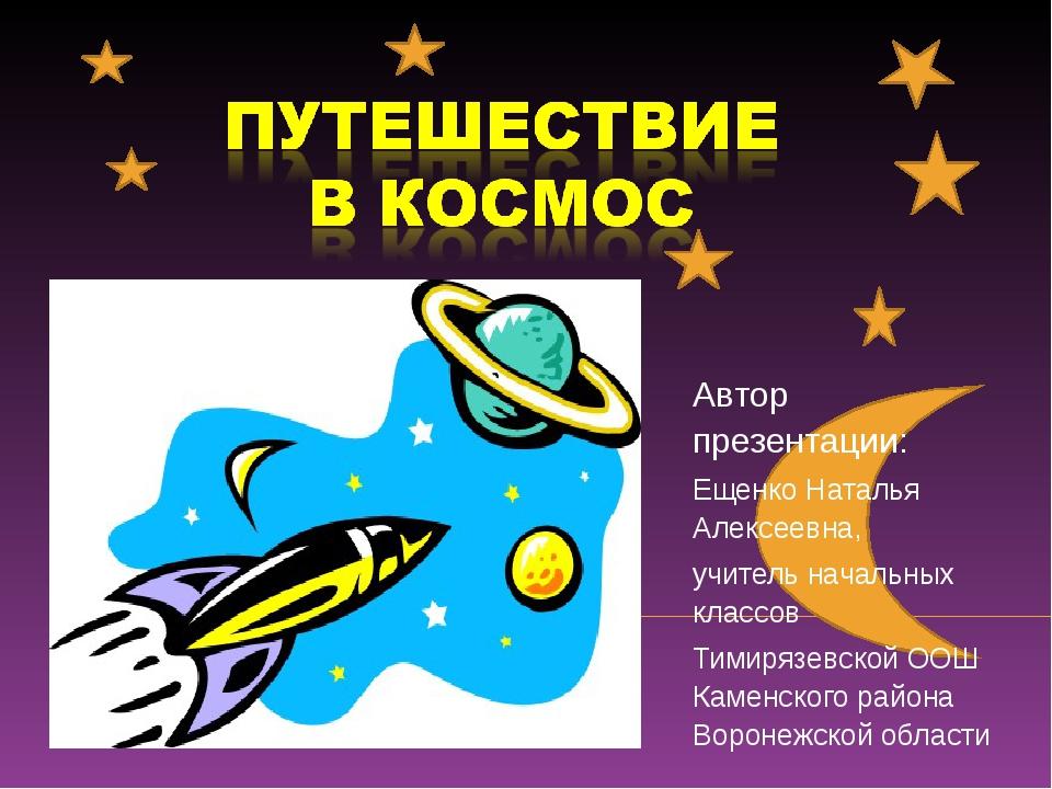 Автор презентации: Ещенко Наталья Алексеевна, учитель начальных классов Тимир...