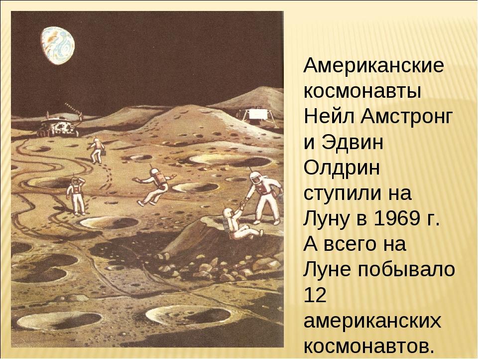 Американские космонавты Нейл Амстронг и Эдвин Олдрин ступили на Луну в 1969 г...