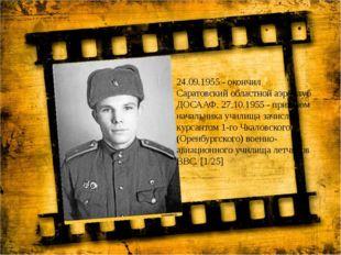 24.09.1955 - окончил Саратовский областной аэроклуб ДОСААФ. 27.10.1955 - прик