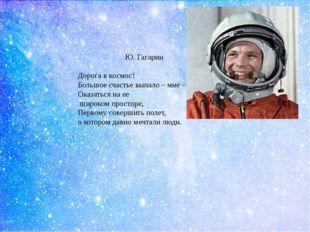 Ю. Гагарин Дорога в космос! Большое счастье выпало – мне – Оказаться на ее ш
