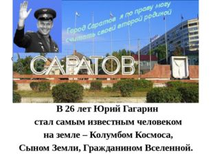 Составляем план В 26 лет Юрий Гагарин стал самым известным человеком на земле