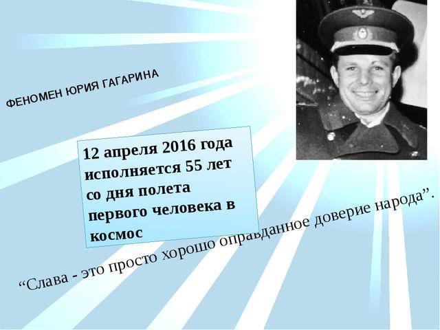 """ФЕНОМЕН ЮРИЯ ГАГАРИНА """"Слава - это просто хорошо оправданное доверие народа""""...."""