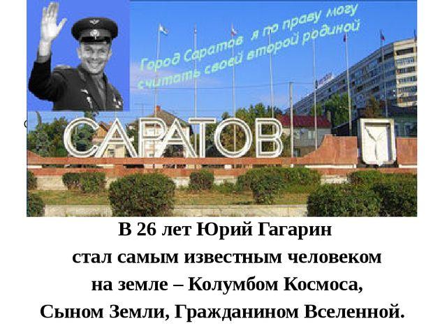Составляем план В 26 лет Юрий Гагарин стал самым известным человеком на земле...