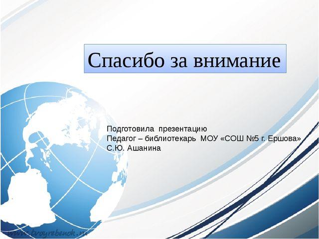 Спасибо за внимание Подготовила презентацию Педагог – библиотекарь МОУ «СОШ №...