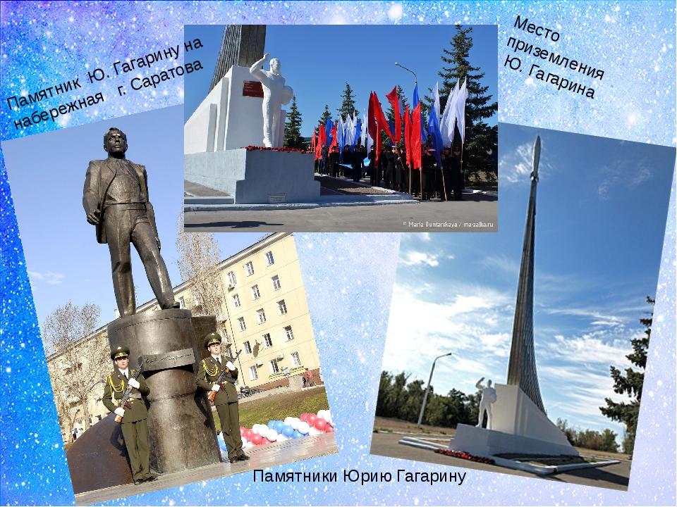 Памятники Юрию Гагарину Памятник Ю. Гагарину на набережная г. Саратова Место...