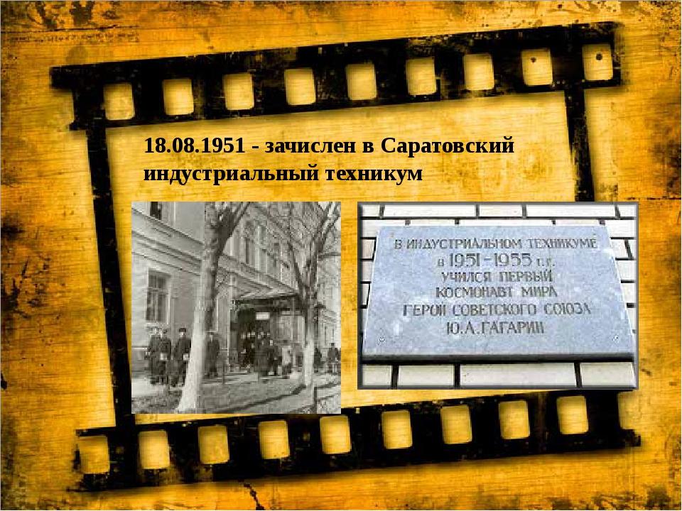 18.08.1951 - зачислен в Саратовский индустриальный техникум