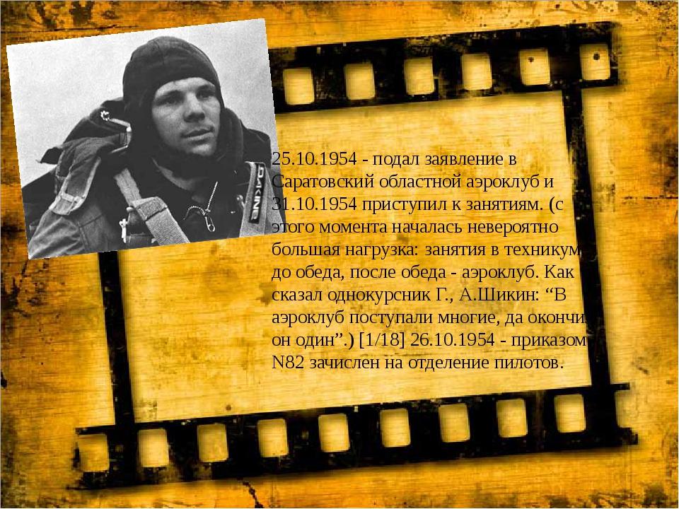 25.10.1954 - подал заявление в Саратовский областной аэроклуб и 31.10.1954 пр...