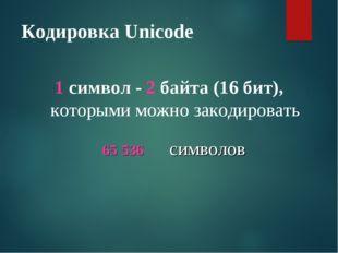 Кодировка Unicode 1 символ - 2 байта (16 бит), которыми можно закодировать 65