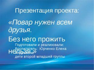 Презентация проекта: Подготовили и реализовали: Воспитатель: Юрченко Елена Ан