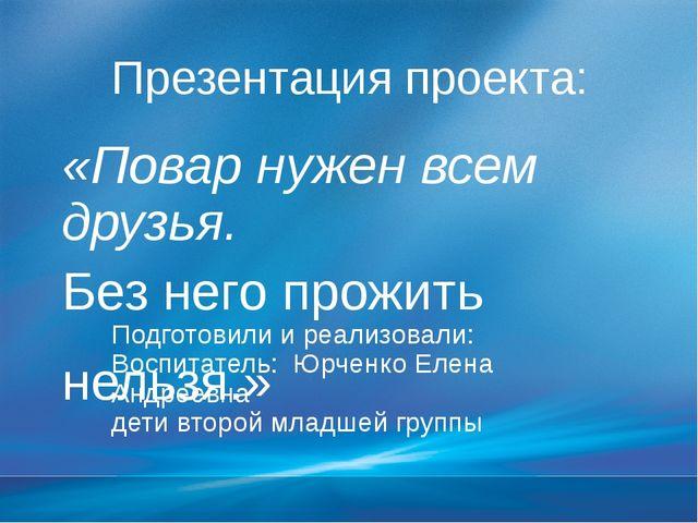 Презентация проекта: Подготовили и реализовали: Воспитатель: Юрченко Елена Ан...