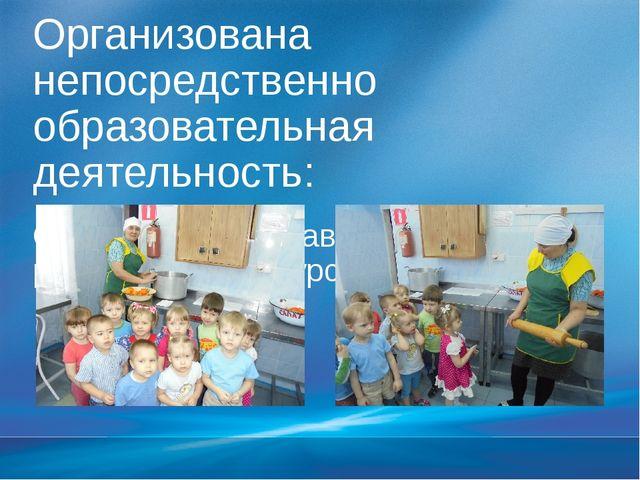 Организована непосредственно образовательная деятельность: Социально – познав...