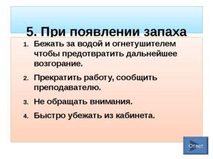 12. Ученик не имеет права в кабинете информатики… Самостоятельно включать и