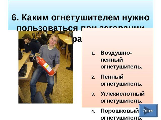 14. Ученик не имеет права… Отключать и подключать провода питания. Касаться...