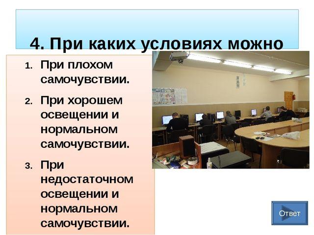 10. Учащимся запрещается: Трогать устройства сигнализации. Медленно передвиг...