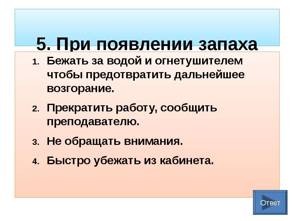 12. Ученик не имеет права в кабинете информатики… Самостоятельно включать и...