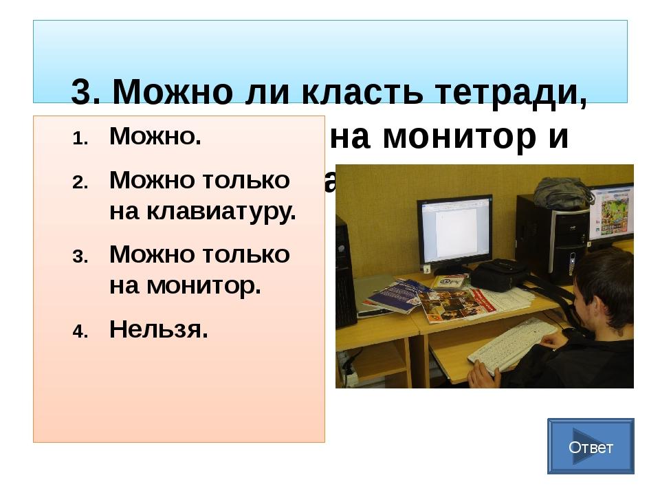8. Что обязан сделать ученик, если в кабинете вычислительной техники возникл...