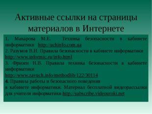 Активные ссылки на страницы материалов в Интернете 1. Макарова М.Е. Техника б