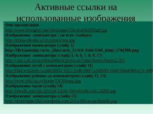 Активные ссылки на использованные изображения Фон презентации http://www.stro