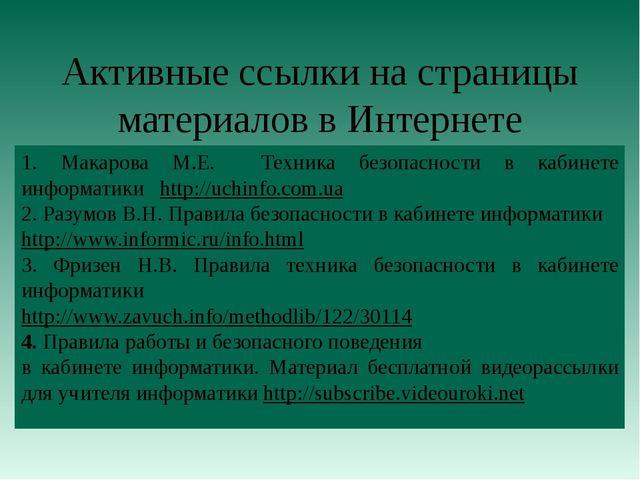 Активные ссылки на страницы материалов в Интернете 1. Макарова М.Е. Техника б...