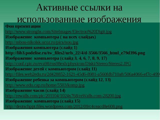 Активные ссылки на использованные изображения Фон презентации http://www.stro...