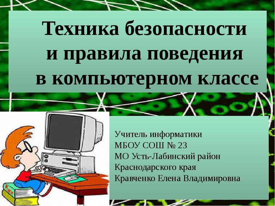Техника безопасности и правила поведения в компьютерном классе Учитель инфор...
