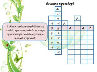 Решите кроссворд 3. Как переводится с греческого языка слово биос? 3. 4. 5. 6