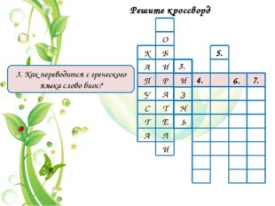 Решите кроссворд 4. Это царство изучает наука ботаника. 4. 5. 6. 7. С О К Б А