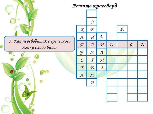Решите кроссворд 4. Это царство изучает наука ботаника. 4. 5. 6. 7. С О К Б А...
