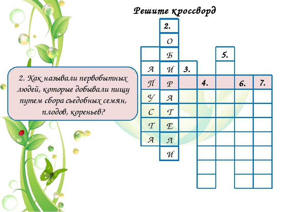 Решите кроссворд 3. Как переводится с греческого языка слово биос? 3. 4. 5. 6...