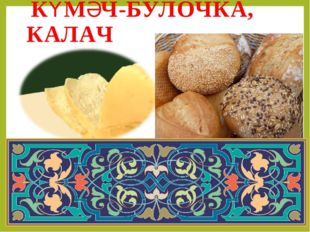 КҮМӘЧ-БУЛОЧКА, КАЛАЧ