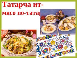 Татарча ит- мясо по-татарски